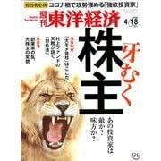 週刊 東洋経済 2020年 4/18号 [雑誌]