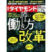 週刊 ダイヤモンド 2020年 4/18号 [雑誌]