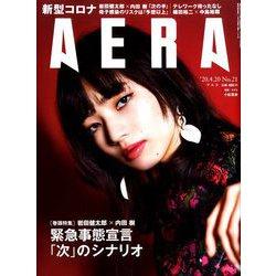 AERA (アエラ) 2020年 4/20号 [雑誌]