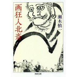 画狂人北斎(河出文庫) [文庫]