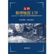 入門 数理地震工学―生産・社会インフラ施設の地震・津波対策の基礎知識と数学的方法 [単行本]