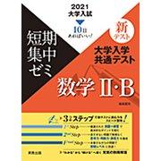 大学入試短期集中ゼミ大学入学共通テスト数学2・B 2021-10日あればいい! [単行本]