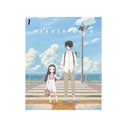 かくしごと 1 [Blu-ray Disc]