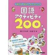 「あそび+学び」で、楽しく深く学べる国語アクティビティ200 [単行本]
