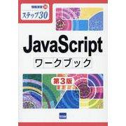 JavaScriptワークブック 第3版-ステップ30(情報演習 36) [単行本]