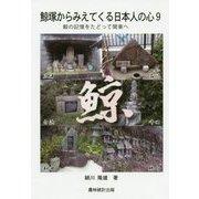 鯨塚からみえてくる日本人の心〈9〉鯨の記憶をたどって関東へ [単行本]