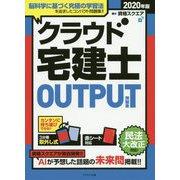 クラウド宅建士OUTPUT(問題集)〈2020年版〉 改訂版 [単行本]