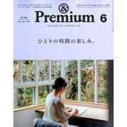 &Premium(アンドプレミアム) 2020年 06月号 [雑誌]