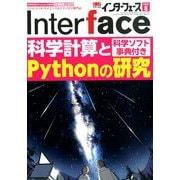 Interface (インターフェース) 2020年 06月号 [雑誌]
