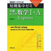 大学入試短期集中ゼミ基礎からの数学1+A Express 2-10日あればいい! [単行本]