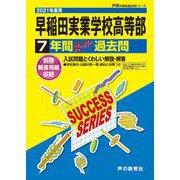 7年間スーパー過去問T14早稲田実業学校高等部 2021年度 [全集叢書]