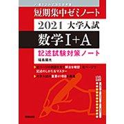 大学入試短期集中ゼミノート数学1+A 2021-書き込み式薄型参考書 [単行本]