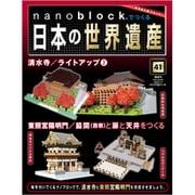ナノブロックでつくる日本の世界遺産 全国版 2020年 4/12号 [雑誌]