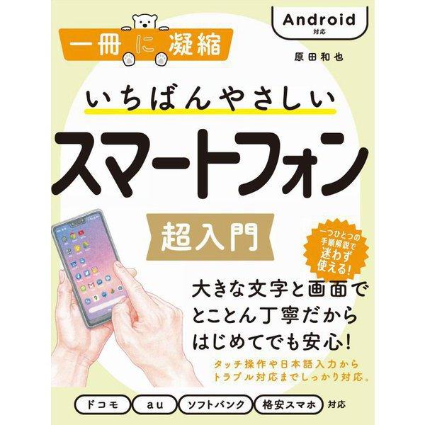 いちばんやさしいスマートフォン超入門 Android対応―一冊に凝縮 [単行本]