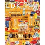 LDK 2020年 06月号 [雑誌]