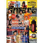 smart (スマート) 2020年 06月号 [雑誌]