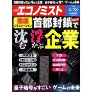 週刊 エコノミスト 2020年 4/28号 [雑誌]