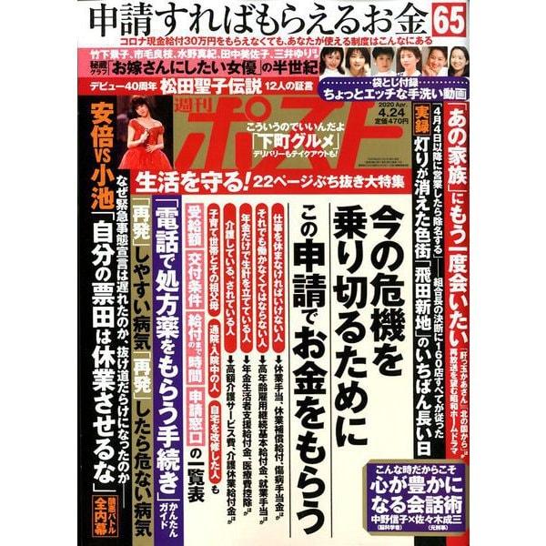 週刊ポスト 2020年 4/24号 [雑誌]