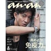 an・an (アン・アン) 2020年 4/22号 [雑誌]