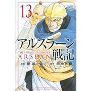 アルスラーン戦記(13)(講談社コミックス) [コミック]