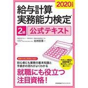 給与計算実務能力検定2級公式テキスト〈2020年度版〉 [単行本]