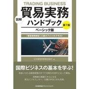 図解 貿易実務ハンドブック ベーシック版―「貿易実務検定」C級オフィシャルテキスト 第7版 [単行本]