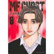 MFゴースト(8)(ヤンマガKCスペシャル) [コミック]