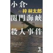 小倉・関門海峡殺人事件(カッパ・ノベルス) [新書]
