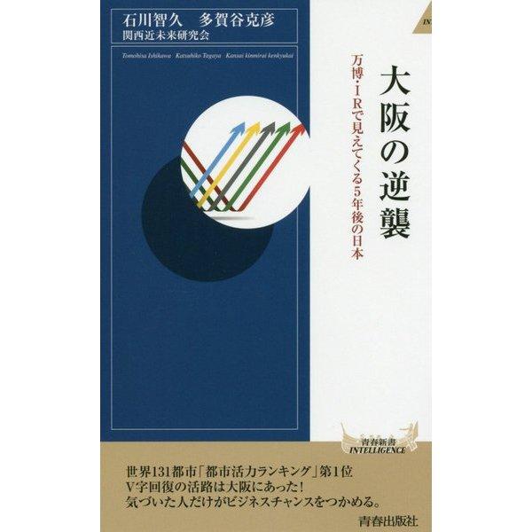 大阪の逆襲―万博・IRで見えてくる5年後の日本(青春新書INTELLIGENCE) [新書]