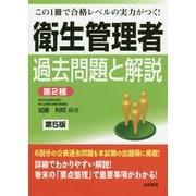 衛生管理者過去問題と解説(第2種) 第5版 [全集叢書]