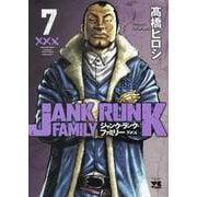 ジャンク・ランク・ファミリー 7 [コミック]