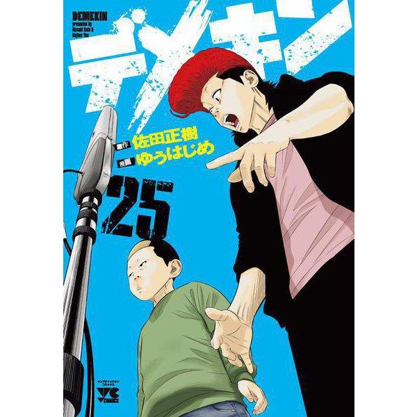 デメキン 25 [コミック]