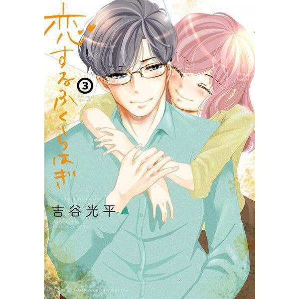 恋するふくらはぎ 3 [コミック]