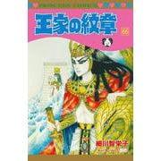 王家の紋章 66 [コミック]