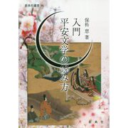 入門 平安文学の読み方(新典社選書) [全集叢書]