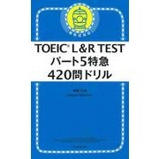 TOEIC L&R TESTパート5特急 420問ドリル [単行本]