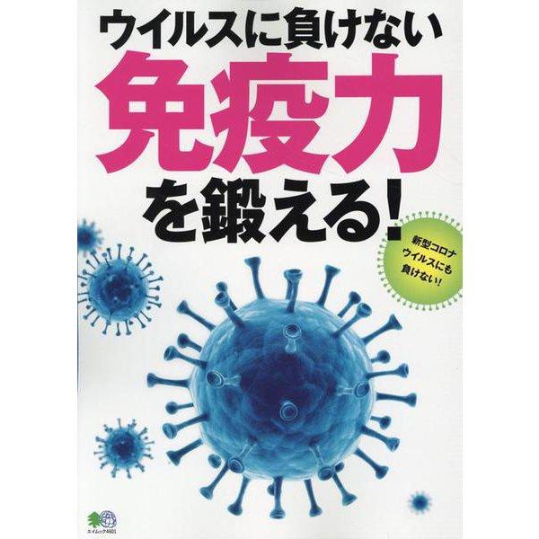 ウイルスに負けない免疫力を鍛える! [ムックその他]