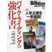 BikeJIN SELECTION バイク・ライディングの強化書 [ムックその他]
