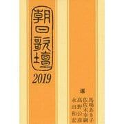 朝日歌壇〈2019〉 [単行本]