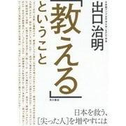 「教える」ということ―日本を救う、「尖った人」を増やすには [単行本]