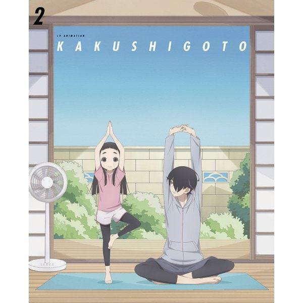 かくしごと 2 [Blu-ray Disc]