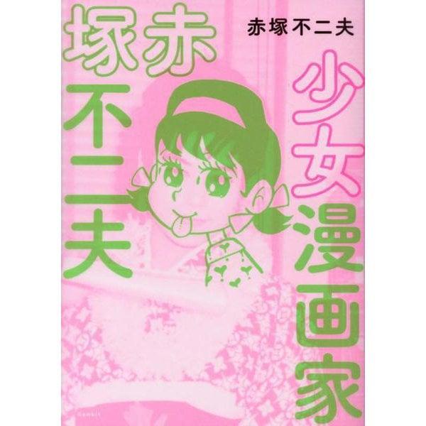 少女漫画家赤塚不二夫 [単行本]