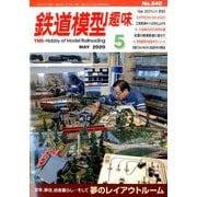 鉄道模型趣味 2020年 05月号 [雑誌]