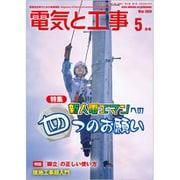 電気と工事 2020年 05月号 [雑誌]