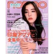 non-no (ノンノ) 2020年 06月号 [雑誌]