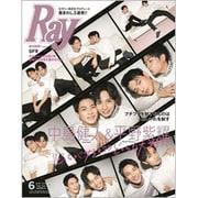 Ray (レイ) 2020年 06月号 [雑誌]