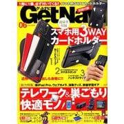 GET Navi (ゲットナビ) 2020年 06月号 [雑誌]
