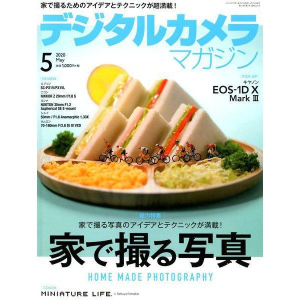 デジタルカメラマガジン 2020年 05月号 [雑誌]