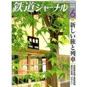 鉄道ジャーナル 2020年 06月号 [雑誌]