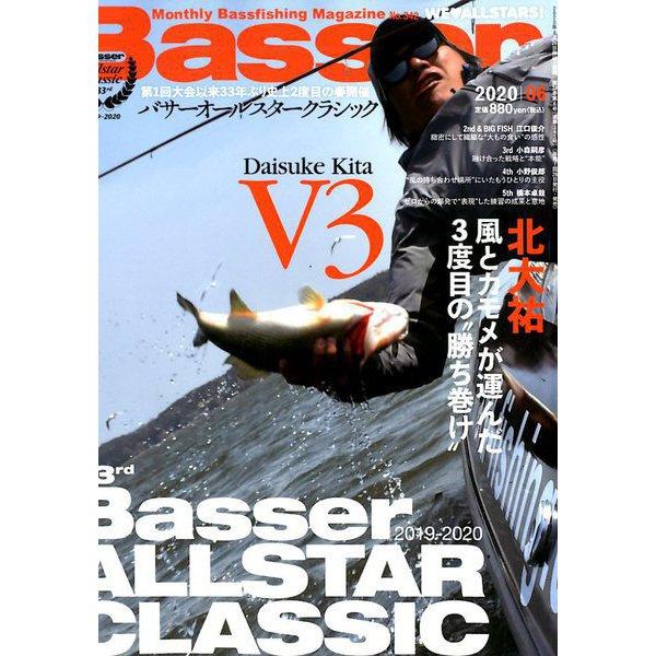 Basser (バサー) 2020年 06月号 [雑誌]